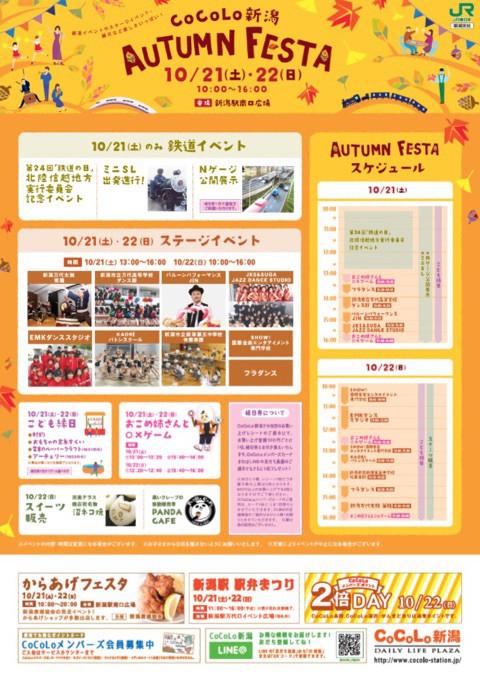 今日 の イベント 新潟